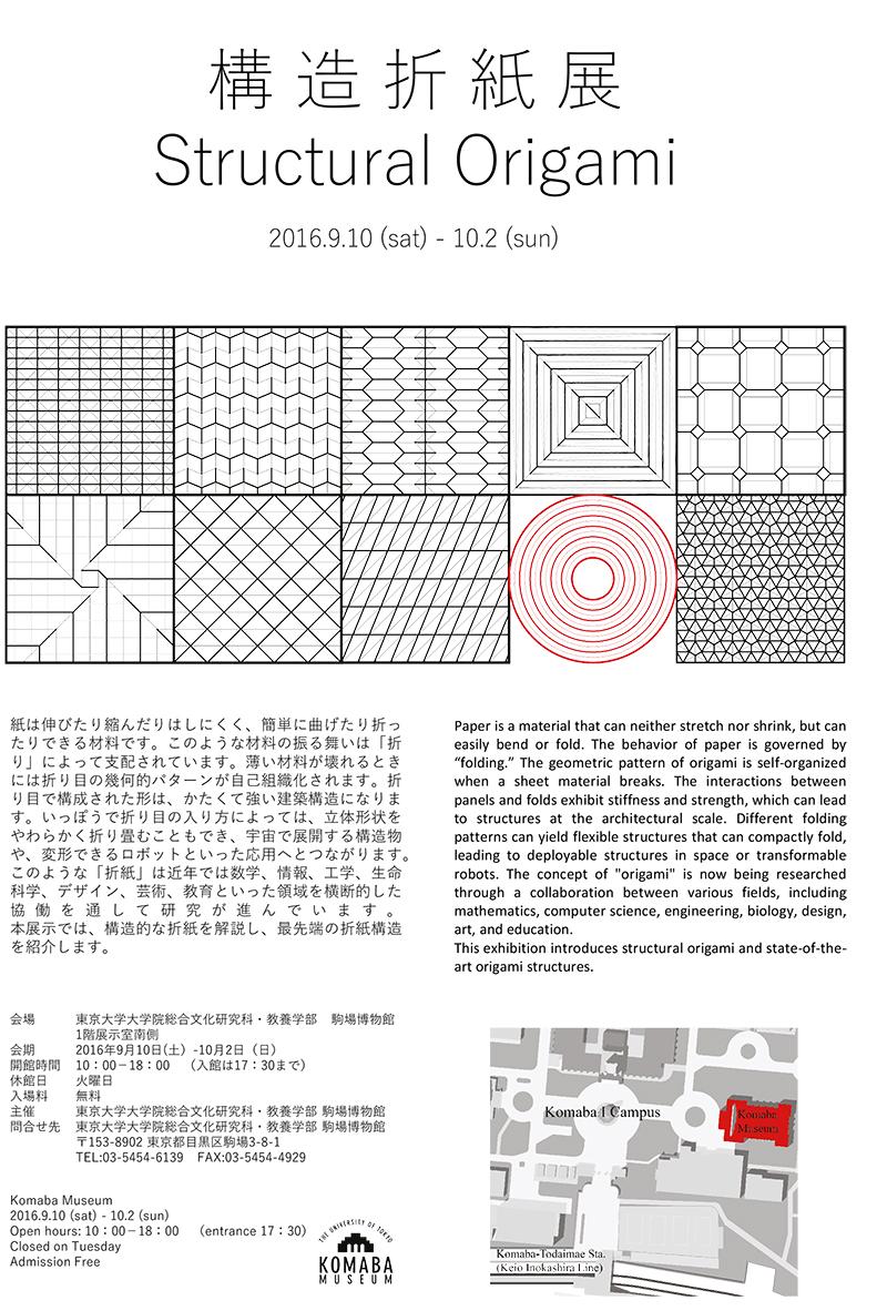 構造折紙展 Structural Origami